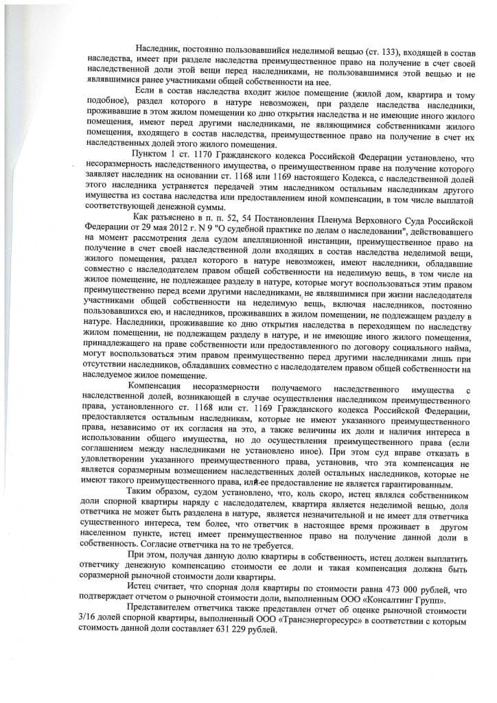 Исковое заявление о принуждении к заключению договора социального найма