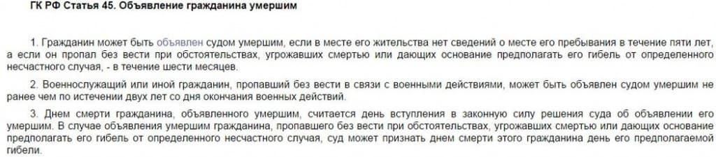 образец заявление в суд об объявлении гражданина умершим - фото 9