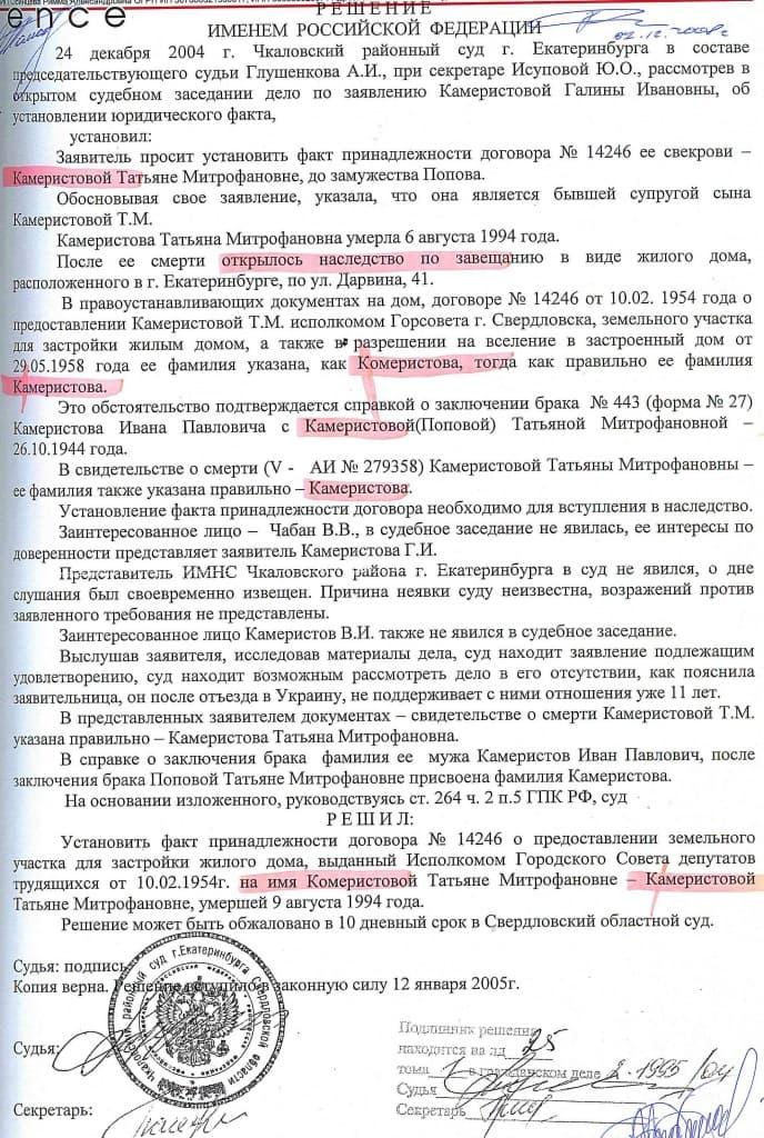 Временная регистрация в Москве для граждан СНГ