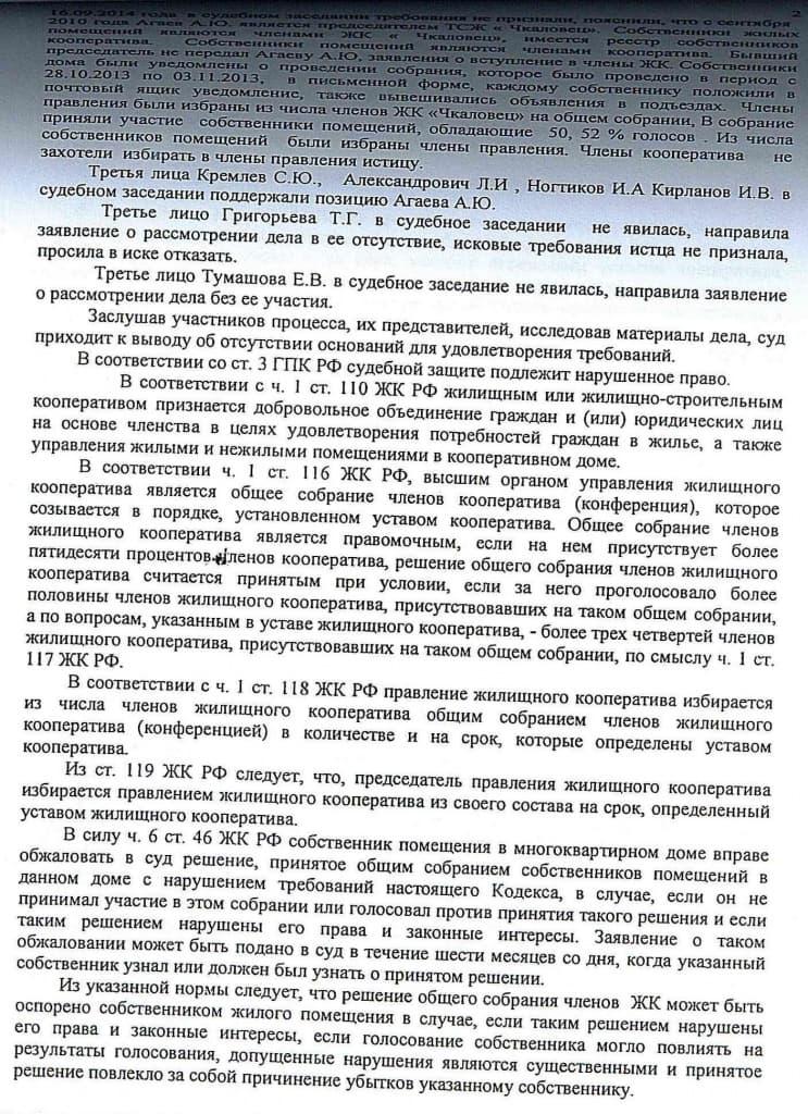 Образец Уведомления О Расторжении Договора С Управляющей Компанией Образец