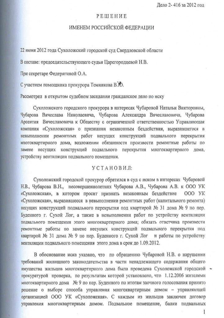 заявление об оспаривании решения органа государственной власти образец - фото 4