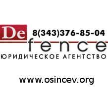 Адвокаты Екатеринбурга