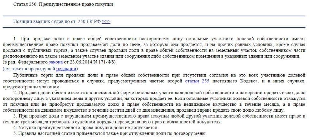 образец исковое заявление о прекращении права общей долевой собственности img-1