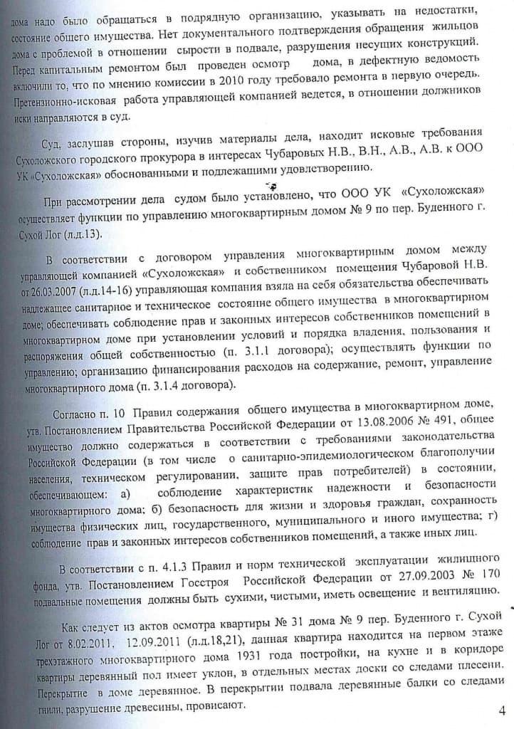 Исковое заявление администрации муниципального образования о лишении прав пользования муниципальным жилым помещением