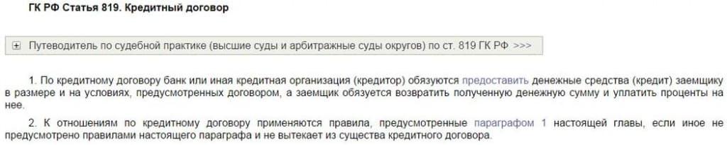 Кредитный юрист и адвокат в Екатеринбурге