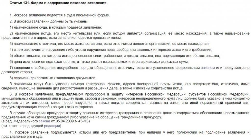 как составить исковое заявление в суд об установлении границ земельного участка - фото 6