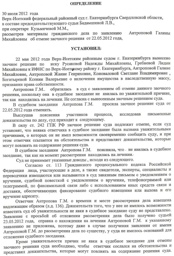 апелляционная жалоба на заочное решение районного суда образец - фото 5