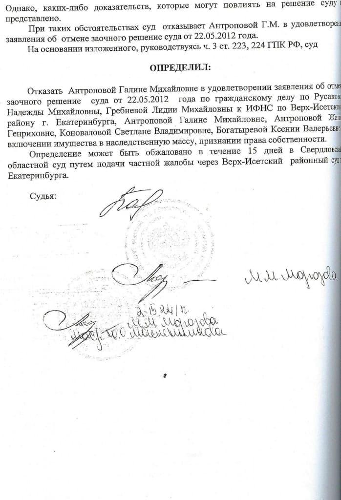 апелляционная жалоба на заочное решение районного суда образец - фото 8
